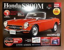 雑誌 ホンダ S800の創刊号を買ってみた