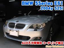 BMW 5シリーズ(E61) AUX入力有効化コーディング施工