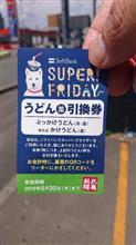 丸亀製麺の200円の裏メニューを食らう!!