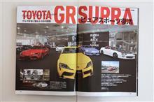 05/31 GR SUPRAピュアスポーツ復活━━━━━━(゚∀゚)━━━━━━!!!!!!!