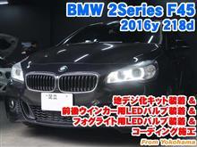 BMW 2シリーズ(F45) 地デジ化キット装着&LEDバルブ装着とコーディング施工