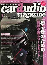 雑誌掲載情報【カーオーディオマガジン7月号】に掲載されました