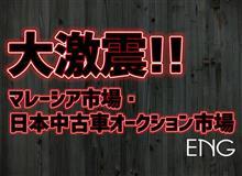 マレーシア市場・日本中古車オークション市場に大激震!