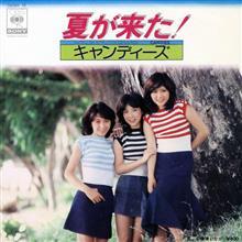 (キャンデ) 今日は「夏が来た!」発売の日
