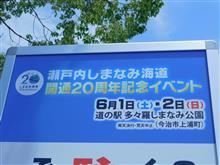しまなみ海道開通20周年記念イベントに参加