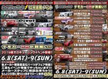 86フェスタ☆12社合同イベント