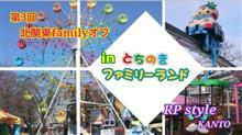 ★☆第3回北関東ファミリーオフ開催のレポ☆★