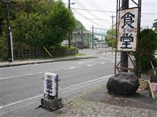 食べログに情報皆無な食堂へと突撃ス!! ~その3~
