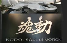 「MAZDA OPEN DAY 2019」 来て!見て!体験!マツダで楽しさ大発見伝!・・・その5!(ファイナル) This is Mazda Design @ レッドエリア