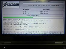 PC破棄向け作業  #PC #ノートPC #機器更改 #HDD抹消 #Paragon