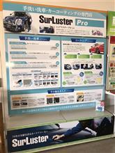 [SurLuster Pro]6月の特別クーポンは『ガラスの水あか除去・ガラス撥水』『インテリアクリーニング』!