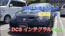▼【動画】コンディション最高のDC5インテグラR 【試乗編】