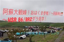 阿蘇大観峰おはくま参戦~阿蘇神社~86/BRZダラ見学に行って来ました。
