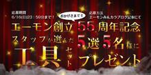 【創立記念日】エーモン工業55周年!プレゼント企画!