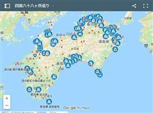 四国八十八ヶ所 お寺と道の駅がセットになった地図を公開しました