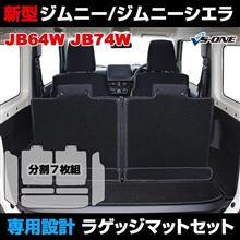 【新商品紹介】 新型ジムニー JB64 JB74用 ラゲッジマット