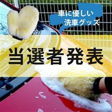 【シェアスタイル】🎁モニター当選者発表🎁キズを付けずに優しく洗車!ムートングローブ 5名様