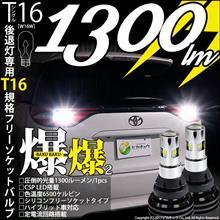 【最強バックランプ】爆爆2 1300lm【規格外】
