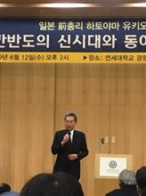 「慰安婦問題、日本が無限責任を」鳩山元首相がソウルで講演