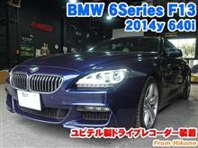 BMW 6シリーズ(F13) 車載監視カメラ付ドライブレコーダー装着