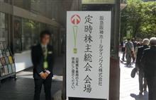 第181回 阪神タイガース ファンミーテング @ 梅田芸術劇場メインホール