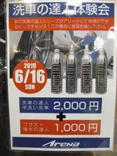 洗車の達人体験キャンペーン!!!