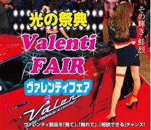 今週末はイエローハット河渡店(新潟県)にてヴァレンティフェア開催!