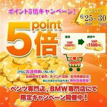 ポイント5倍キャンペーン💕開催中ですo(*^▽^*)o