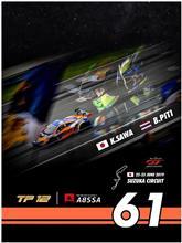 Le Mans 24h終えて、今週はBlancpain鈴鹿【ワンスマ最新ニュース】