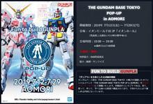 GBTポップアップイベント第13弾、7月12日よりイオンモール下田で開催!