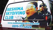 ISESHIMA SKYDIVING CLUB