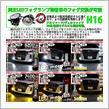 【セットで】トヨタH16フォグランプユニット【リリース】