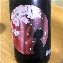 今週の晩酌〜桜名月(福禄寿酒造・秋田県) 福禄寿特別限定・純米吟醸 桜名月