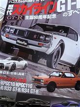GTーRの歴史を学ぶ1冊
