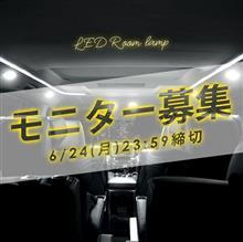 【シェアスタイル】🎁モニター募集🎁車種専用設計LEDルームランプ 5名様