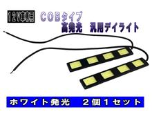 新商品面発光COBデイライト