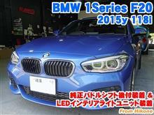 BMW 1シリーズ(F20) 純正パドルシフト後付装着&LEDインテリアライトユニット装着