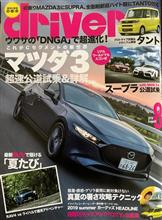 雑誌掲載情報【driver 8月号】に掲載されました