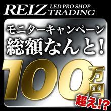REIZ TRADING 総額100万円!!! モニターキャンペーン♪♪♪ 第1弾!