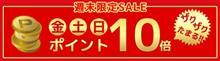 【Wowma!週末限定特別セールのお知らせ】全品ポイント10倍!&最大1,000円OFFクーポン配布中!