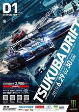 【D1 GRAND PRIX2019】TSUKUBA DRIFT チケットプレゼント!