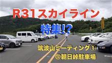 ▼【動画】筑波山ミーティング①