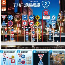 THE 道路標識 ルート2