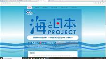 海と日本プロジェクト in 晴海  #海と日本プロジェクト #海の日 #晴海 #晴海客船ターミナル #マーヴェラスエース #いず #STU48号 #白鳳丸 #津波救命艇