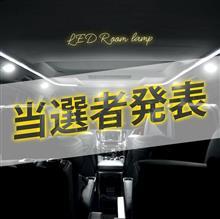 【シェアスタイル】🎁モニター当選者発表🎁車種専用設計LEDルームランプ 5名様