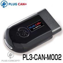 ユニオンジャックブレーキにできるPLUG CAN+ の補足