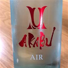 今週の晩酌〜AKABU(赤武酒造・岩手県) AKABU AIR 純米 赤武酒造復活蔵