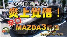 K'sの【炎上覚悟!CX5乗りによる辛口MAZDA3評価!】
