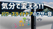 【変更方法】30系アルファード・ヴェルファイアのパワースライドドアのブザー音色(警告音)