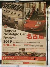 名古屋ノスタルジックカーフェスティバル2019